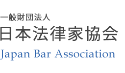 Welcome to the Japan Bar Association website.